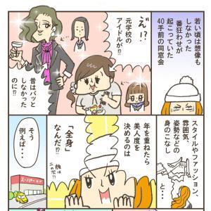 【エッセイ漫画】第4回「進め!下り坂ジェンヌ♡小豆だるまのアラフォー奮闘記」