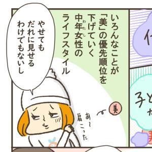 【マンガ】下り坂ジェンヌ♡第6回更新されました
