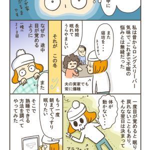 """【マンガ】第3回「 うる""""老い""""生活」更新されました"""
