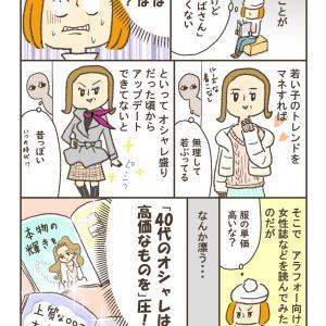 【マンガ】第7回「下り坂ジェンヌ♡」更新されました