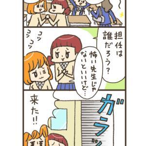 【新連載】「3-C チャレ田先生」