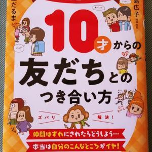 【書籍発売】10才からの友だちとの付き合い方