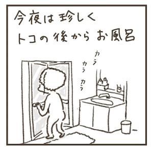 【育児】怪奇!?お風呂場の・・・