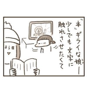 【育児絵日記】母と交換日記と恋愛と❤️