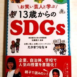 【お仕事】SDGs週間につき、SDGS4コマ祭りやってます