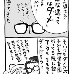 【育児】ママトラブルから得た人の生き方の真理!?