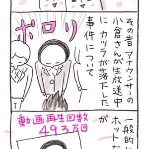 ゆでたま女子日記(9)
