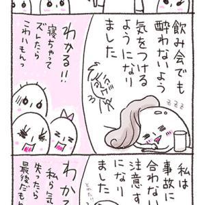 ゆで玉女子日記-vol10