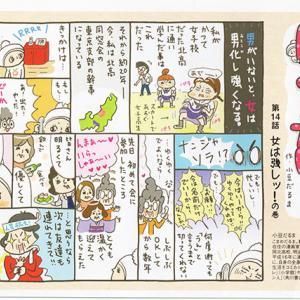 【連載漫画】ー女子高の女子たちのその後