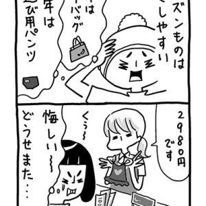 【育児】シーズンものの衣類って無くしやすくない!?な件