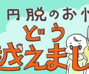 【マンガ】