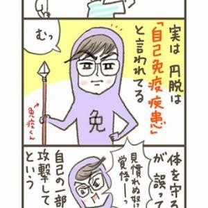 『ほっと毛ないマンガ』ー円形脱毛症の原因