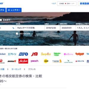 2019から2020年の年末年始パリ5日間の中国東方航空往復航空券が8万円代!