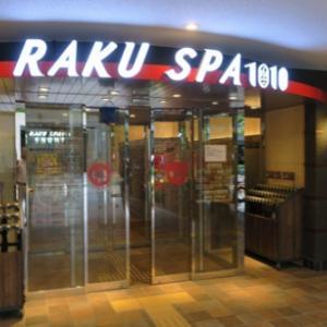 一目惚れをしたポルトへの旅 0日目 神田・昌平橋そばの「RAKU SPA 1010神田」は470円の銭湯価格。
