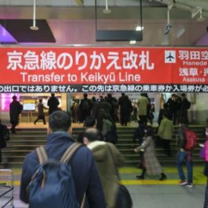 2020年1月、休暇3日間で行く弾丸ホノルルひとり旅1日目(1)2020年1月23日、ホノルル行きの飛行機に乗るために羽田空港へ。