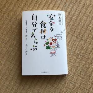 コロナで食生活が良いふうに変わったと思われる日本。