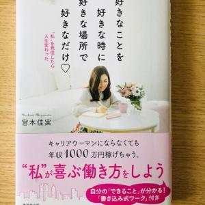 外で無理に働かなくてもいけるように。宮本佳実さんの本を読んで色々考えてみました。