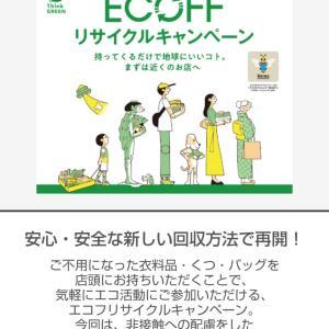 【ecology】大丸と松坂屋でエコフ開催してるよ!