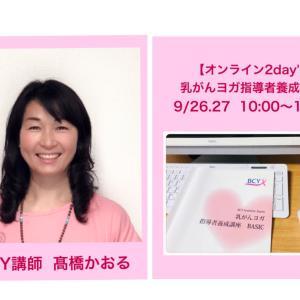 【オンライン】9/26.27 乳がんヨガ指導者養成講座