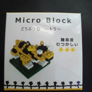 サイズ調べて! マイクロブロック(Micro Block)