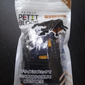黒いダイヤ プチブロック(PETIT BLOCK)