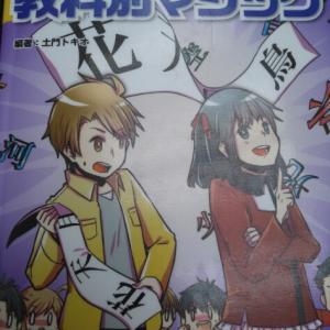 漢字 「授業が楽しくなる 教科別マジック」シリーズ