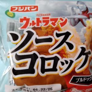 惣菜パン ウルトラマン第4弾コラボパン