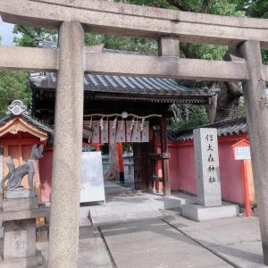 信太の森 葛の葉稲荷神社