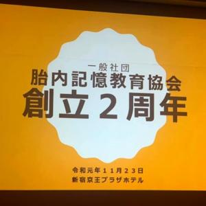 日本胎内記憶教育協会設立2周年記念パーティーへ