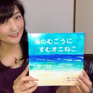 「海のむこうにすむオニねこ」という新しい絵本が出ます。