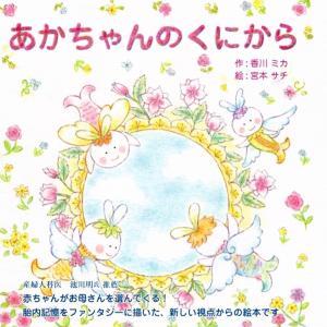 """""""【募集中】2/27(木)胎内記憶カフェ"""" in佐賀"""