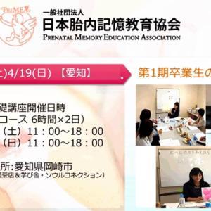 4月18日&19日【胎内記憶教育基礎講座】を開催します。