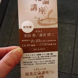 なおちゃん流・超進化論講座~光田秀先生と森井啓二先生「神理の扉」編~