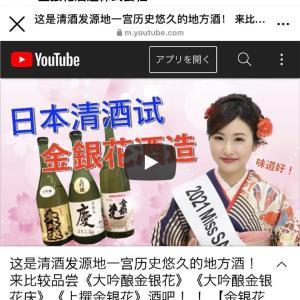 娘がYouTubeに!?・・・日本酒アンバサダーの一人 としての活動のようです。