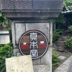 てるちゃんの 絵本セラピー&絵本持ち寄り会 @古本&喫茶 真本堂さんに参加してきました。