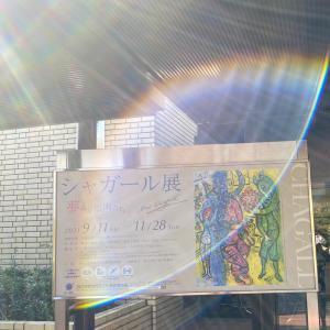 シャガール展 夢見る版画たち&パリのオペラ座で見たシャガールの天井画