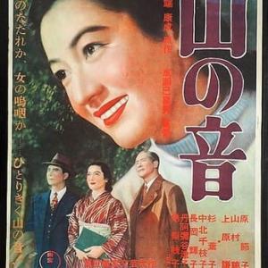 成瀬巳喜男・10~『山の音』