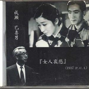 成瀬巳喜男・12~『女人哀愁』