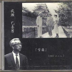 成瀬巳喜男・13~『雪崩』