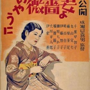 成瀬巳喜男・16~『妻よ薔薇のやうに』