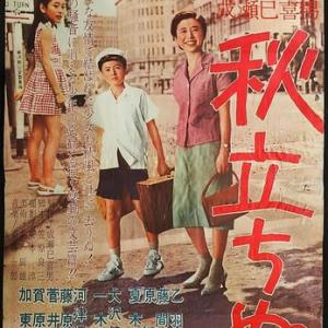 成瀬巳喜男・19~『秋立ちぬ』