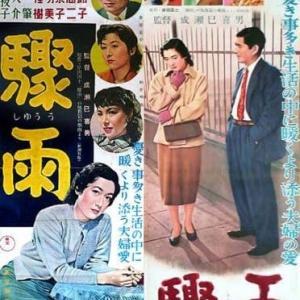 成瀬巳喜男・20~『驟雨』