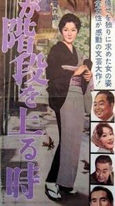 成瀬巳喜男・23~『女が階段を上る時』
