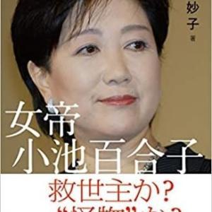 『女帝 小池百合子』を読んで