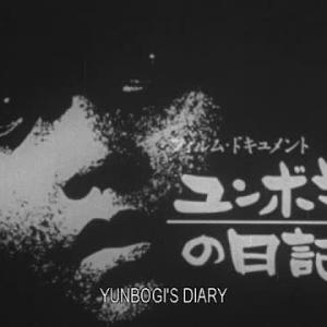 『ユンボギの日記』~大島 渚