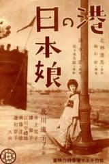 清水宏・4~『港の日本娘』
