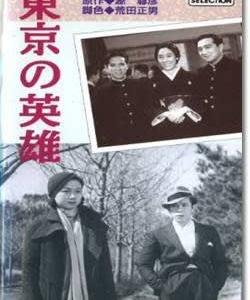 清水宏・5~『東京の英雄』