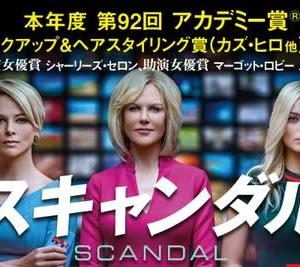 『スキャンダル』を観て