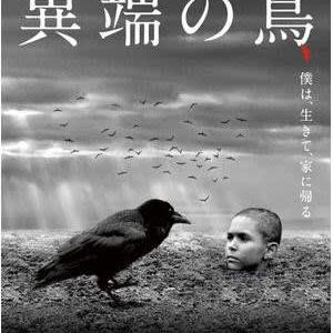 『異端の鳥』を観て