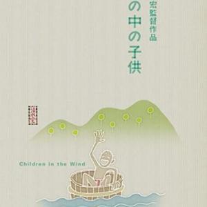 清水宏・7~『風の中の子供』